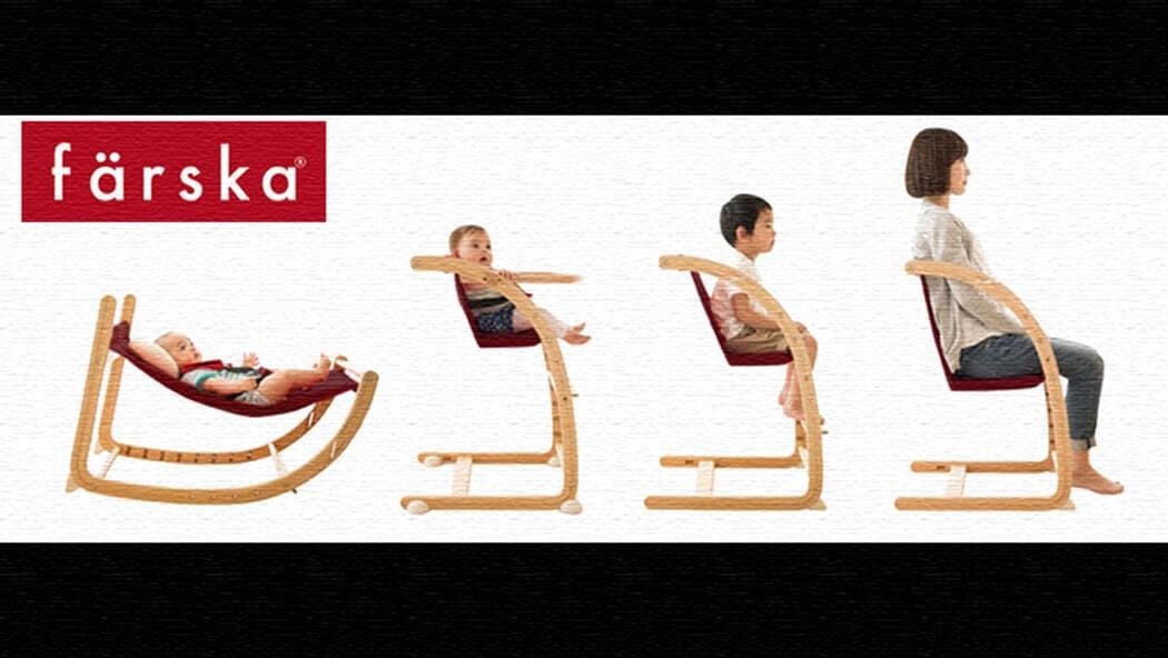 出産祝いに!生まれた日から大人になるまで使える椅子【farska】スクロールチェア