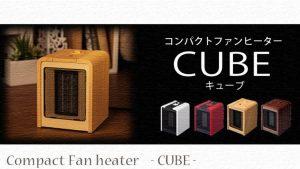 「コンパクトファンヒーター キューブ」小さくてあったかくてかわいい!