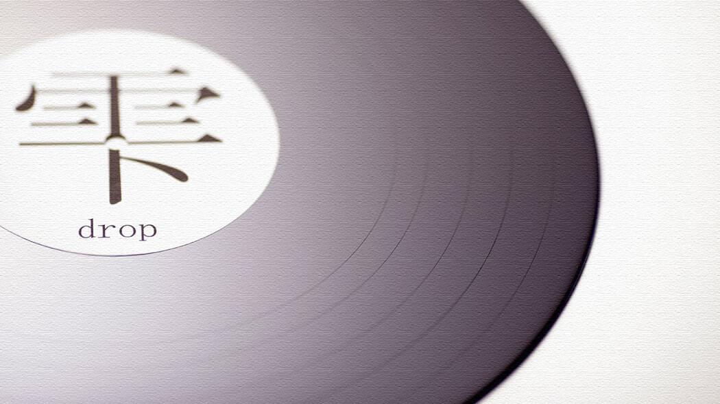 アナログで聴く雨と雫の音|Endless Rain Record